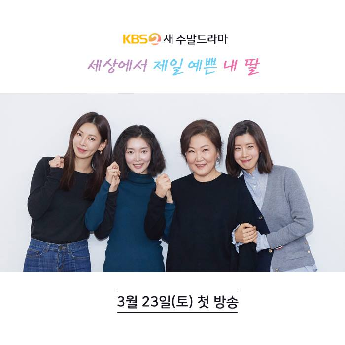 Mother of Mine (Korean Drama - 2019) - 세상에서 제일 예쁜 내
