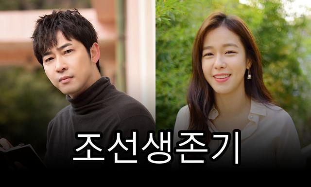 Tv chosun dating show