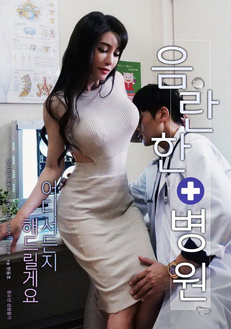 Risque Hospital (2018)