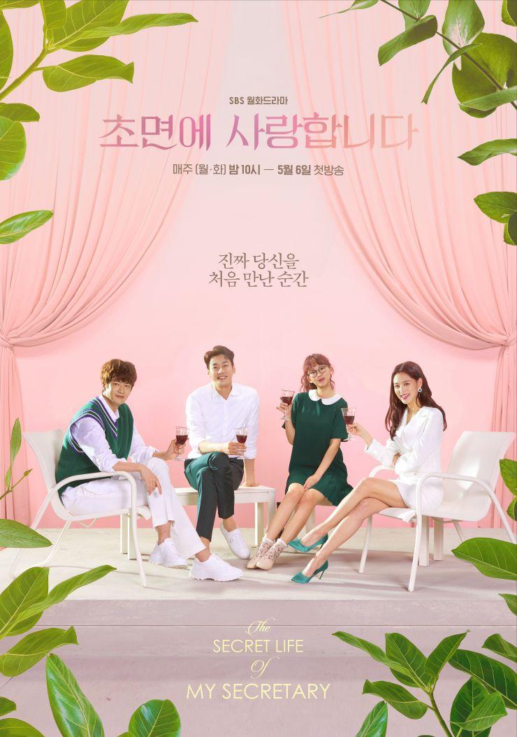 The Secret Life of My Secretary (Korean Drama - 2019) - 초면
