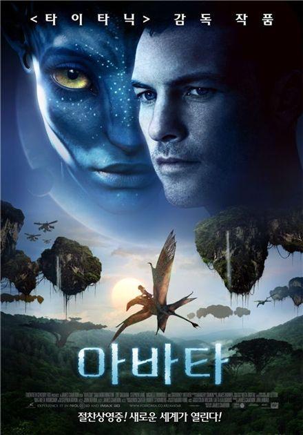 Koren movie poster for avatar 20th century fox