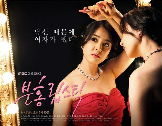 """Park Eun-hye drama """"Pink Lipstick"""" sells to Taiwan ..."""