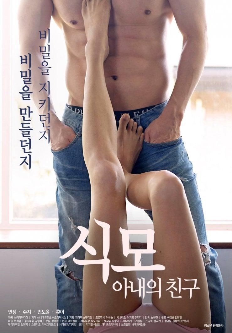 HouseKeeper: My Wife's Friend (2019) Korean 576p WEBRip x264 | Korean Adult Full Movie