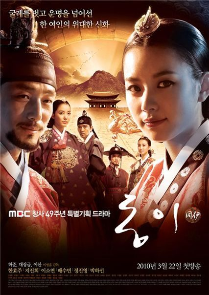 "Official poster for MBC drama "" Dong Yi - Jewel in the Crown"" [MBC]"