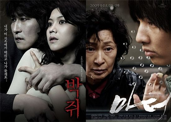 "Korea's ""Mother - 2009"", ""Thirst"" score wins at Asian Film Awards @  HanCinema :: The Korean Movie and Drama Database"