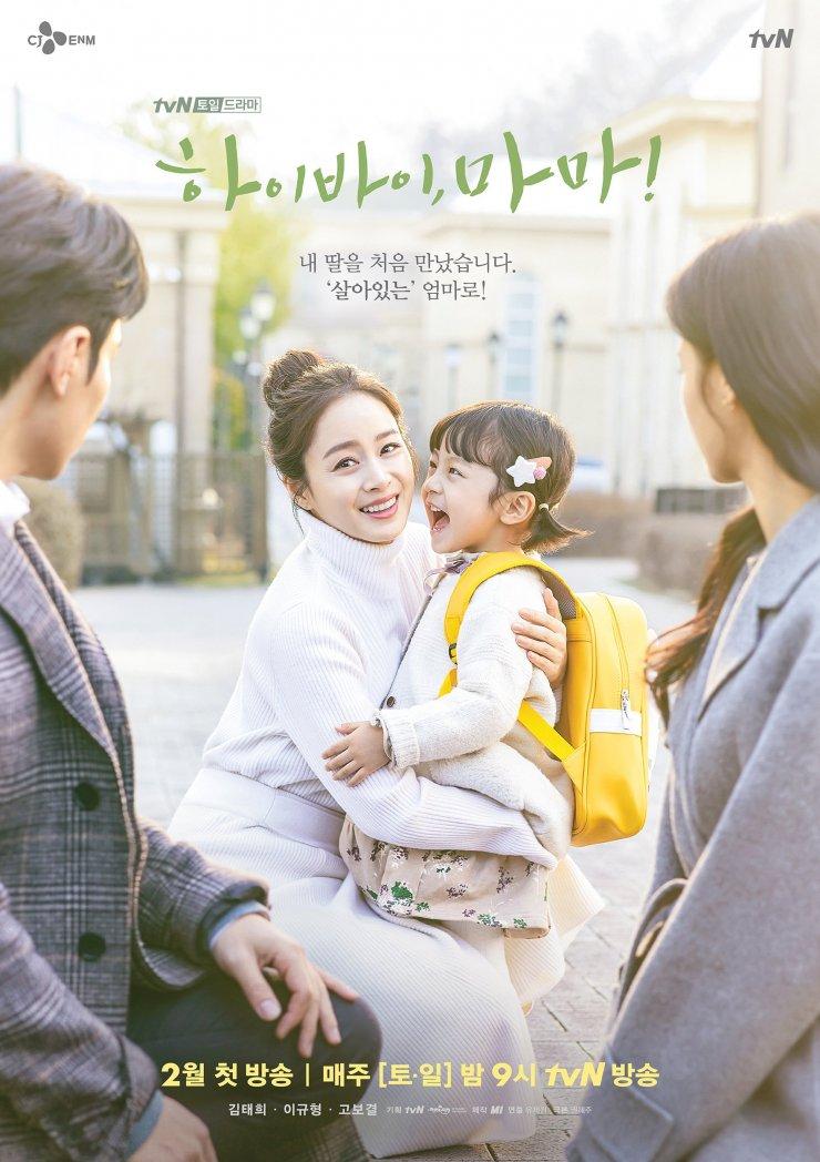 Hi Bye Mama Korean Drama 2020 하이바이 마마 Hancinema The Korean Movie And Drama Database