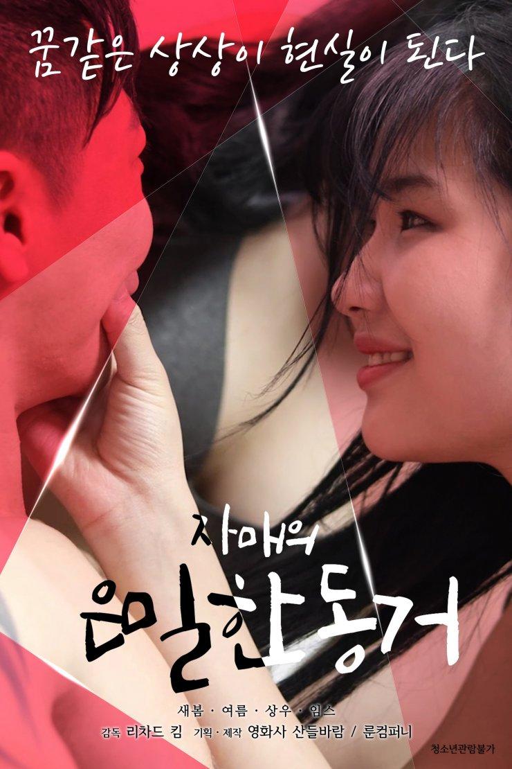 Sister's Secret Housemate (2020)