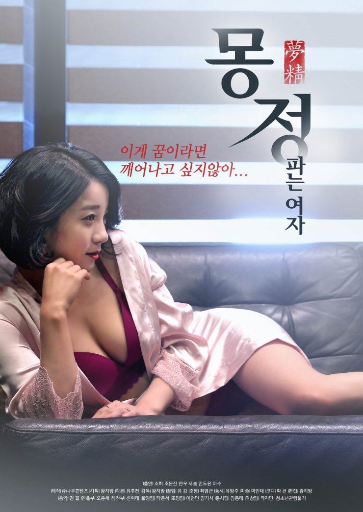 Wet Dream: Prostitute Woman (2019)