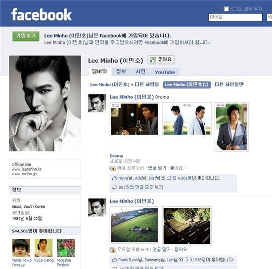 Lee Min Ho Facebook