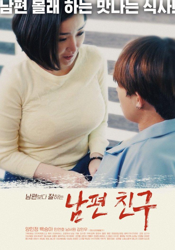 Husband Friend (2020)