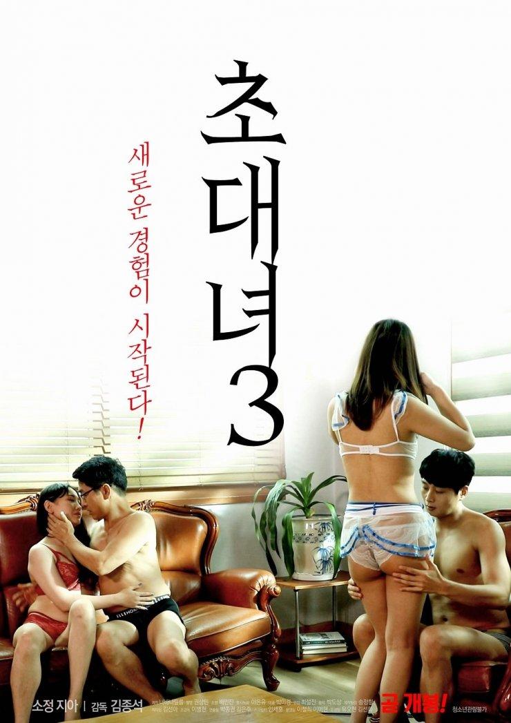 Invitation Girl 3 (2020)