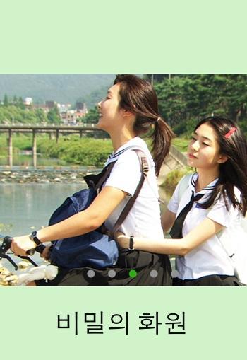 Drama Special - Secret Flower Garden (Korean Drama - 2010) - 드라마 ...
