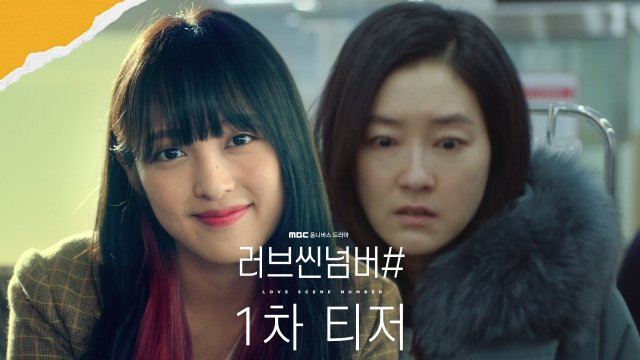 """[Video] First Teaser Released for the Upcoming Korean Drama """"Love Scene Number"""""""