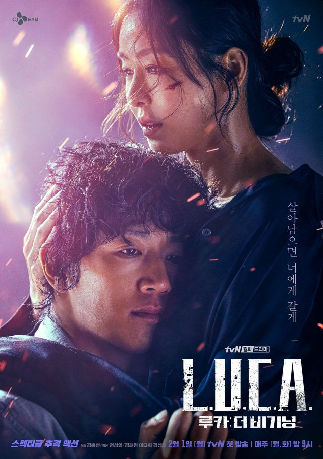 [Photo + Videos] New Poster and Teasers Added for the Upcoming Korean Drama 'L.U.C.A. : The Beginning'