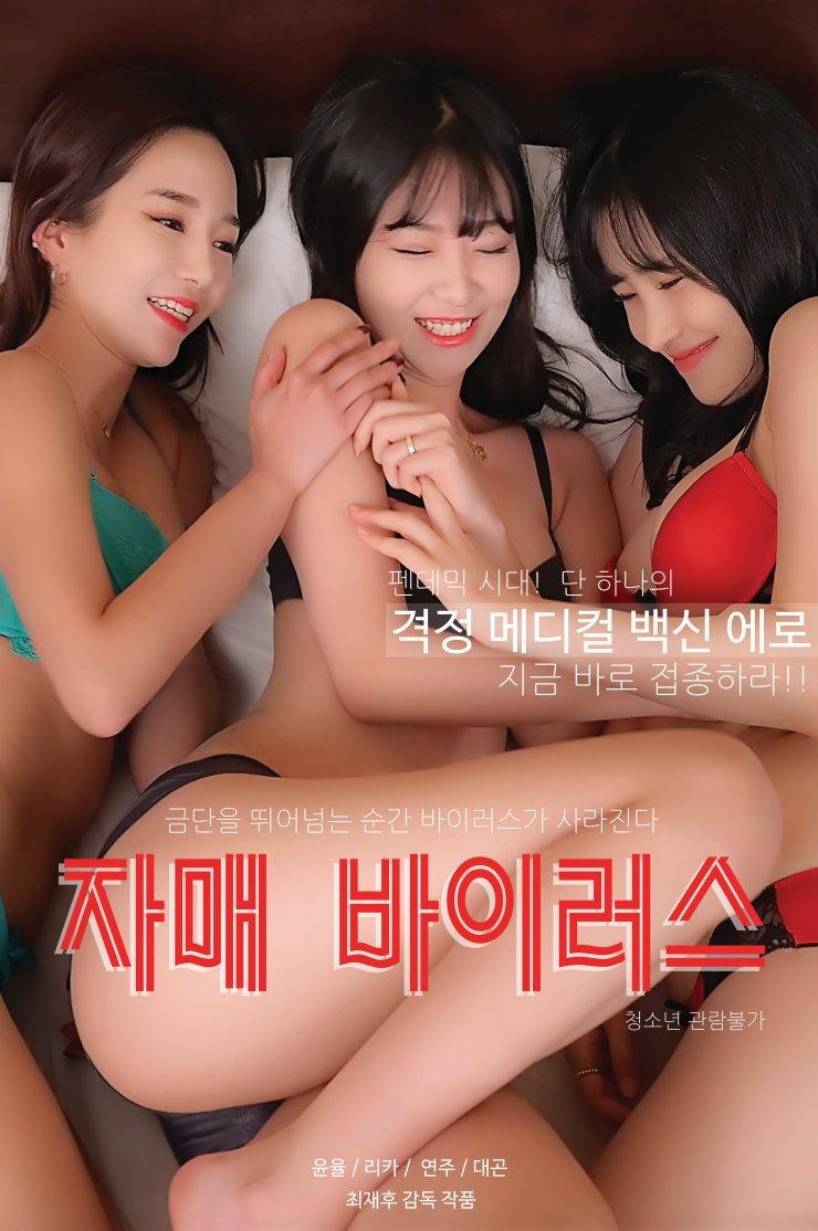 Sisters Virus (2020)