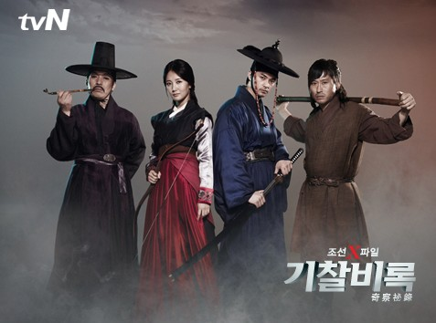 joseon xfiles secret book korean drama 2010 �������