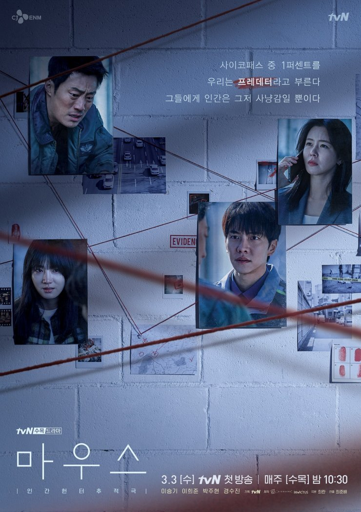 Mouse (Korean Drama - 2021) - 마우스 @ HanCinema :: The Korean Movie and Drama  Database
