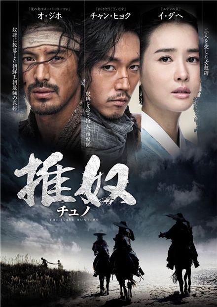 Korean Drama The Slave Hunter Poster