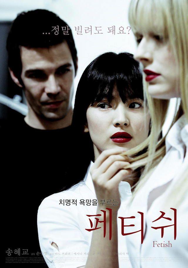 Fetish Korean Movie 14