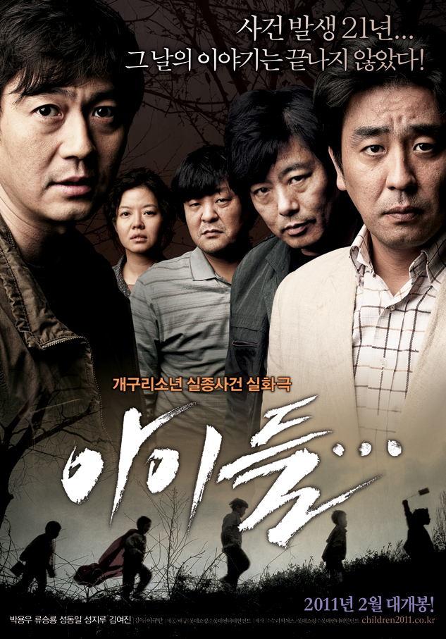 children korean movie 2011 ����� hancinema