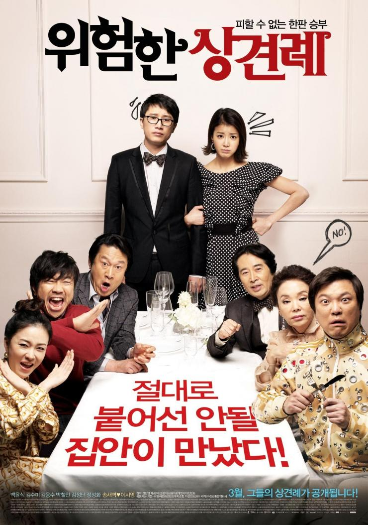 clash of the families korean movie 2010 ����� ���