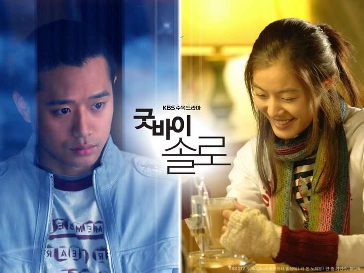 Goodbye Solo (2006) / B�l�m Say�s� : 16 / T�r : Romance, Drama
