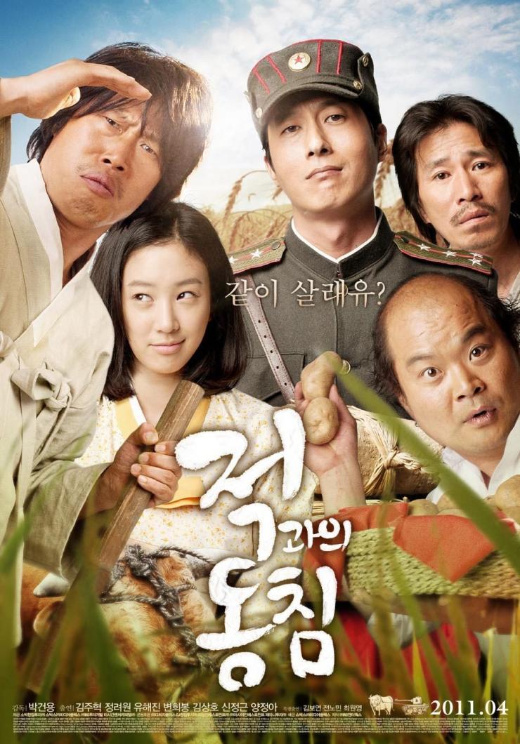 In Love And The War Korean Movie 2010 적과의 동침