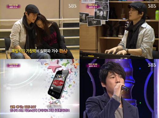 Song chang ui dating