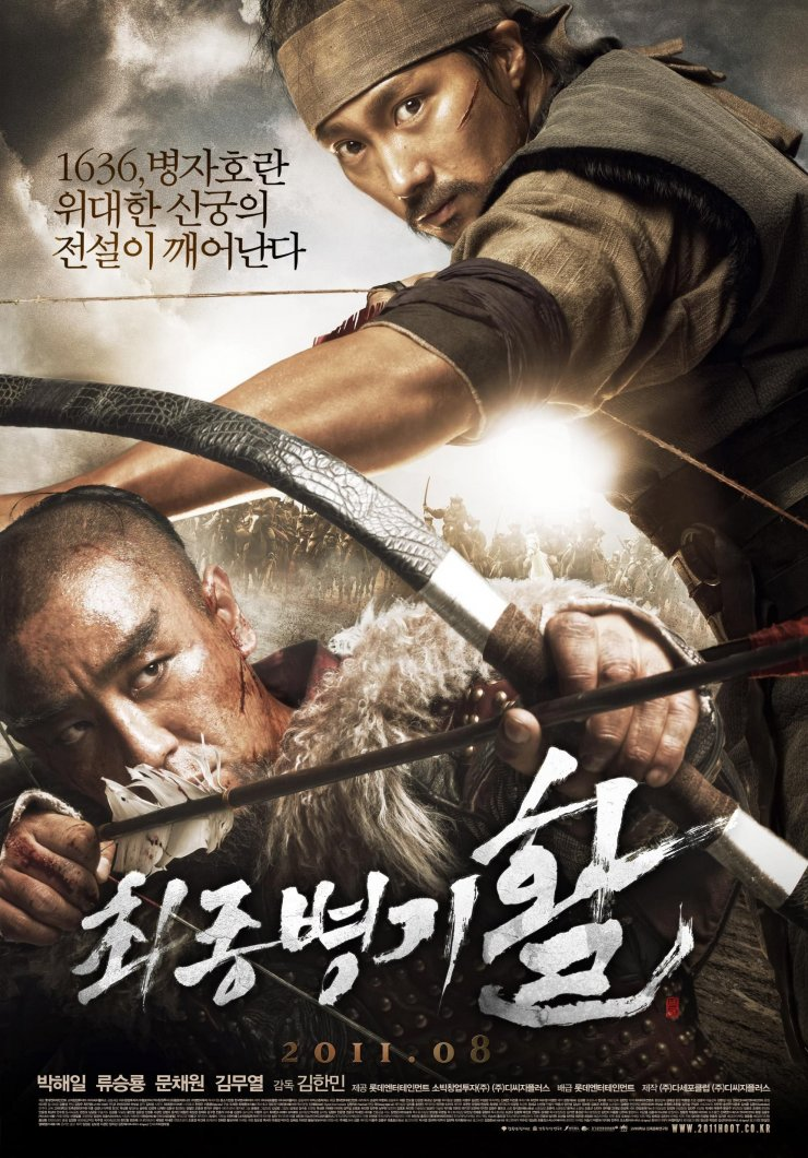Arrow, The Ultimate Weapon (Korean Movie - 2011) - 최종병기 활