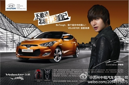 Lee Min-ho chosen to model for Hyundai 'Veloster' in China ...