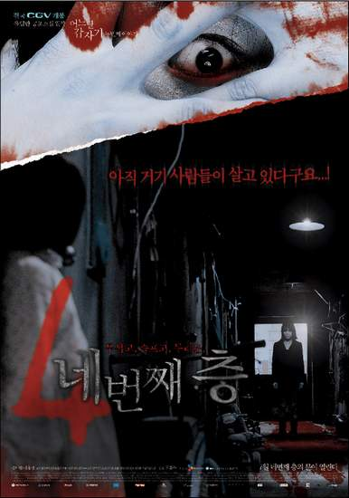Forbidden Floor 4 Horror Tales Korean Movie 2006