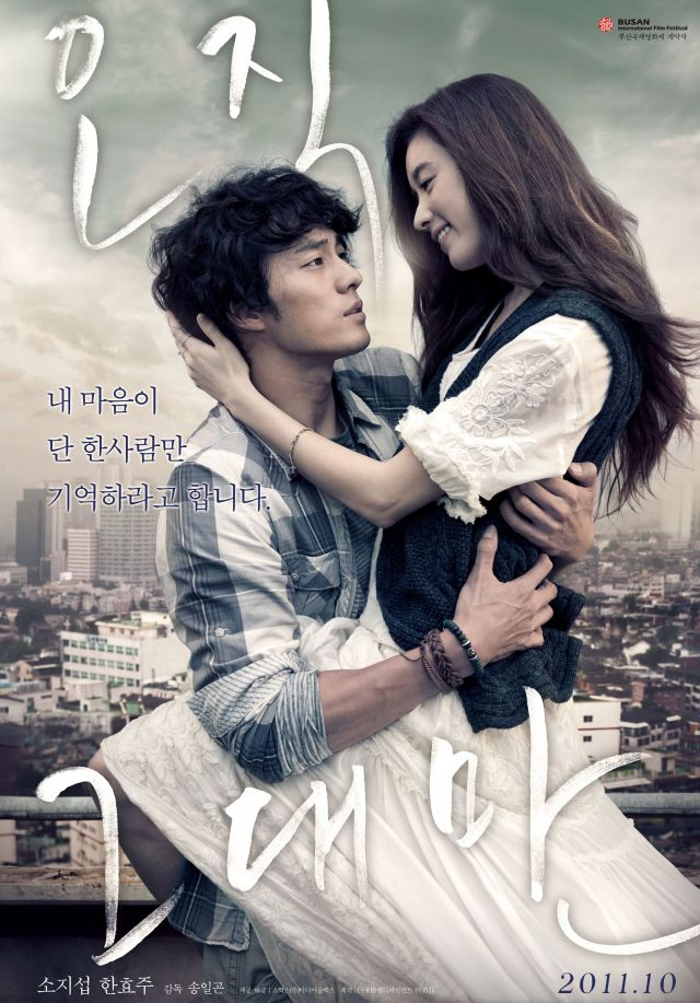 New posters and still for the upcoming korean movie always 2011