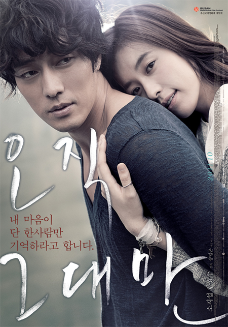 Image Result For Song Ji Hyo Movie