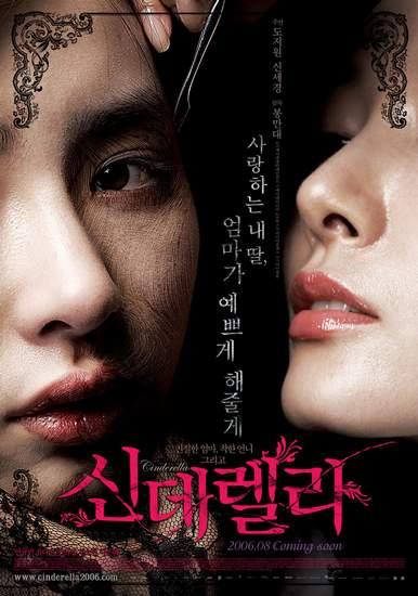 ALEXIS THE Cinderella asian horror