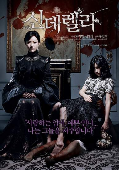 Cinderella (Korean Movie - 2006) - 신데렐라 @ HanCinema :: The ...