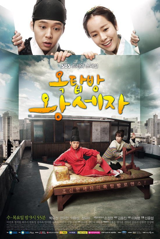 The Rooftop Prince Korean Drama 2012 옥탑방 왕세자 Hancinema