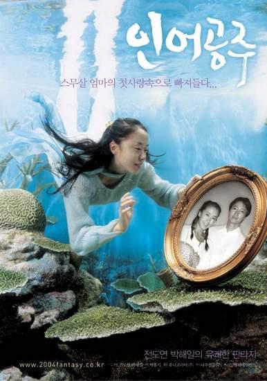 my mother the mermaid korean movie 2004 ��������