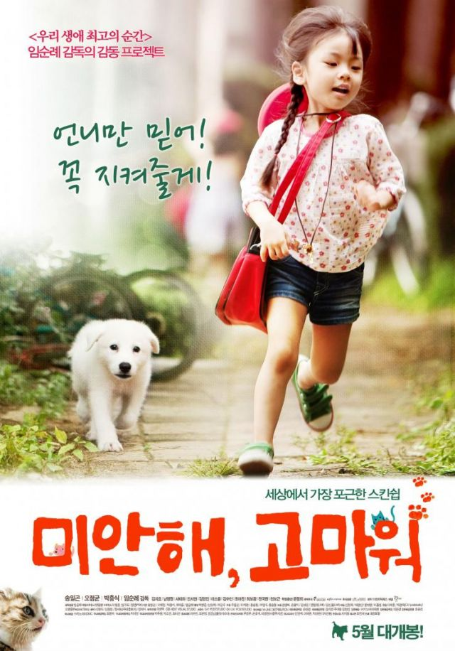 "HanCinema's Film Review] ""Sorry, Thanks"": Human Relationships ..."