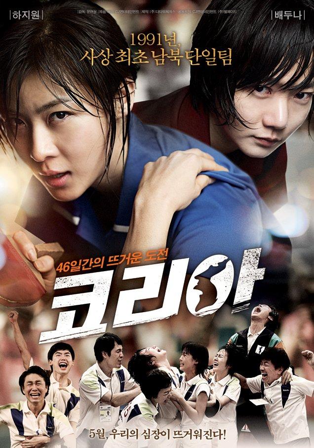korean drama movies 2012