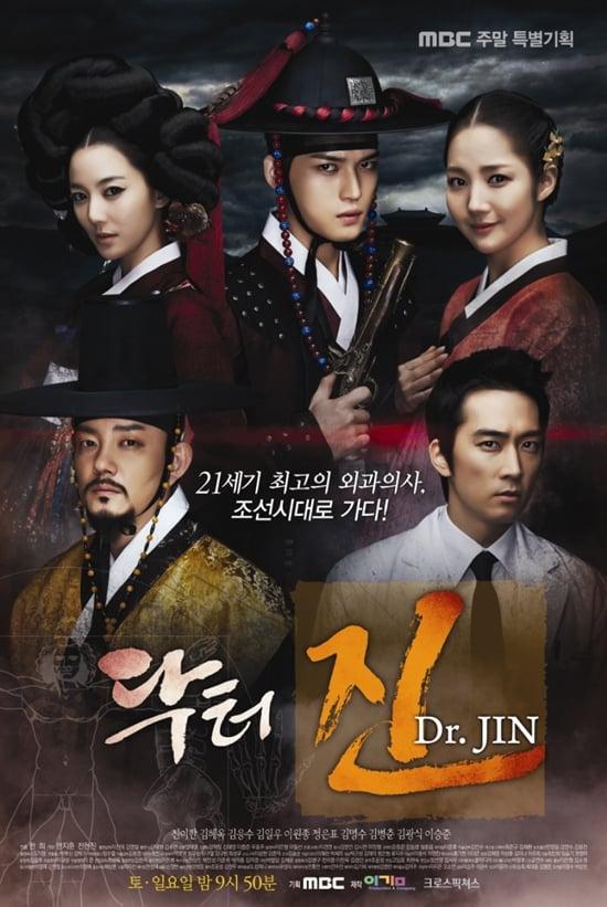 Time Slip Dr. Jin (2012) / Spoiler / Ana Bölümü