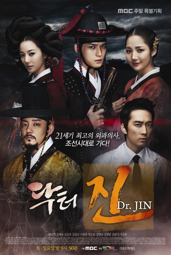 Time Slip Dr. Jin / 2012 / G�ney Kore / MP4 / T�rk�e Altyaz�l�