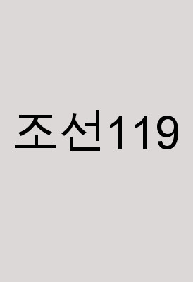Joseon 119 / Güney Kore / 2014 /// Dizi Tanıtımı