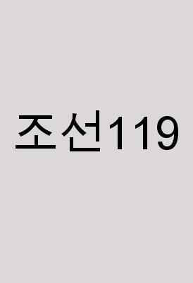 Joseon 119 / G�ney Kore / 2014 /// Dizi Tan�t�m�