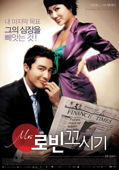 Seducing Mr Perfect :فيلم إغواء سيد الكمال,أنيدرا