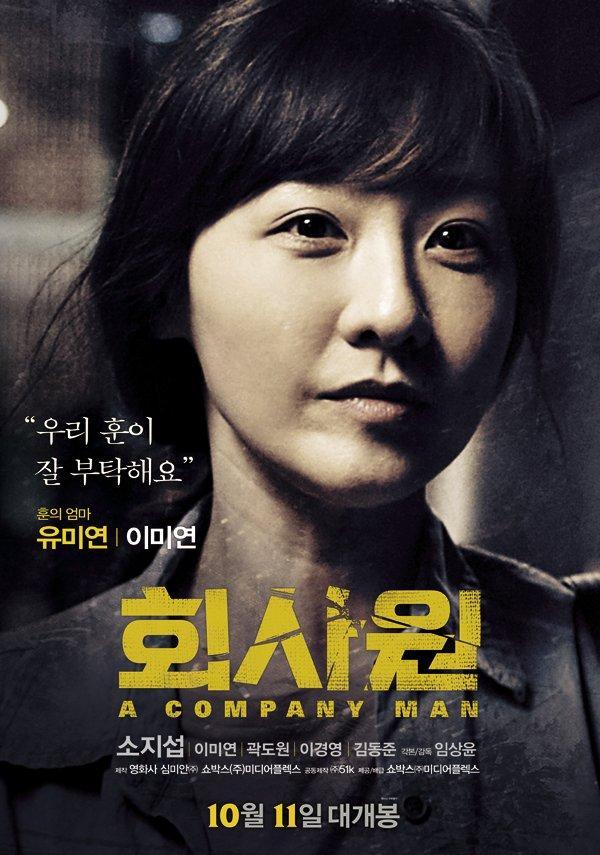 Release date in Korea  A Company Man