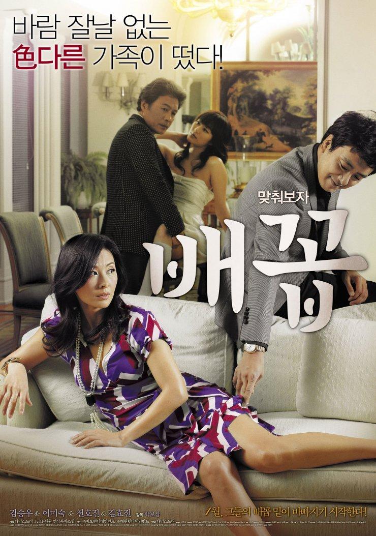 Horny Family (2010)