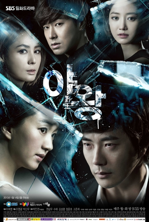 """Korean drama starting today 2013/01/14 in Korea """" Yawang """" (2012)"""