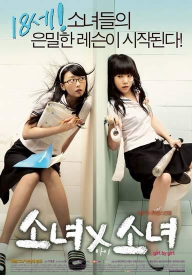 Girl by Girl (Movie - 2006)