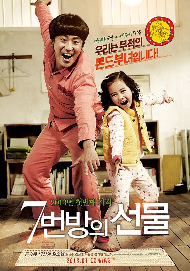 "Added new stills and posters for the Korean movie ""Miracle in Cell ..."