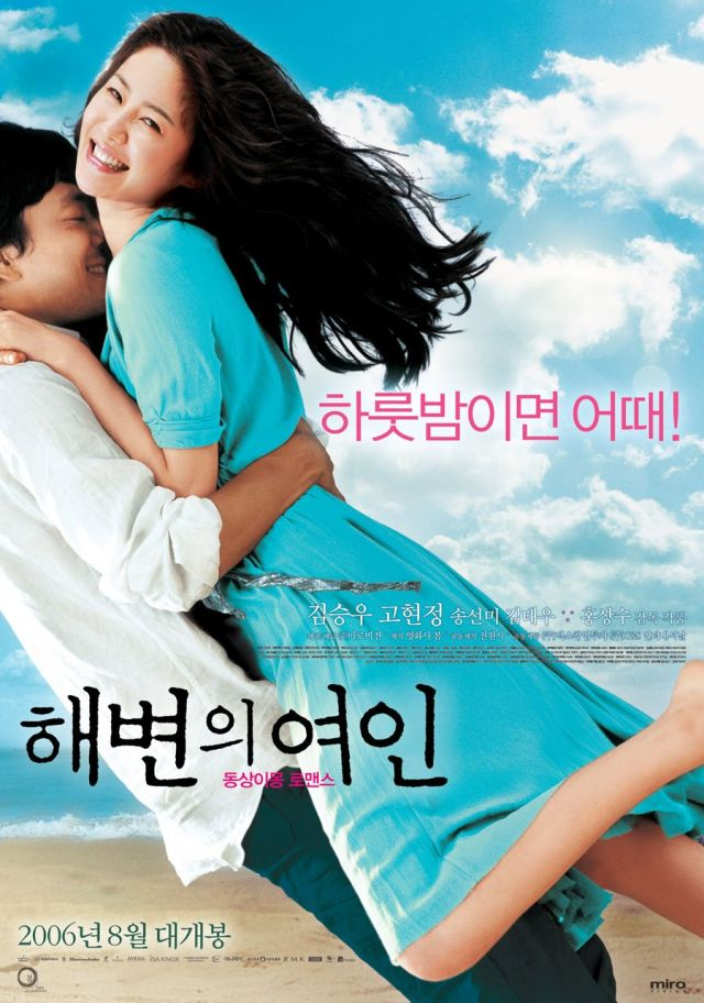 "[HanCinema's Film Review] ""Woman on the Beach"" @ HanCinema ..."